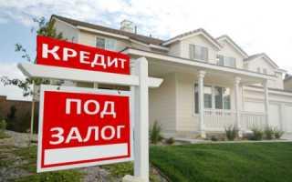 Альфа банк взять кредит под залог квартиры получить одобрение банка на ипотеку