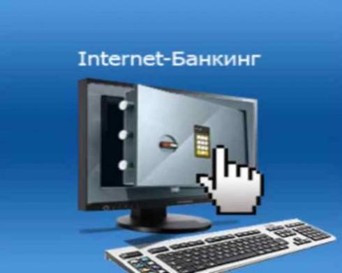 Безопасность интернет-банкинга банков Украины