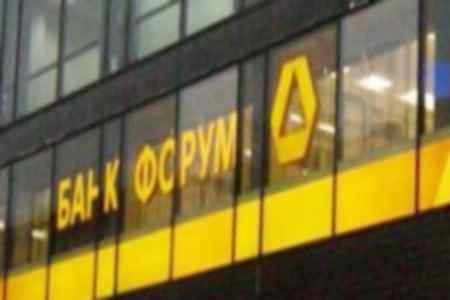 Чем грозит ликвидация банка Форум для банковской системы Украины