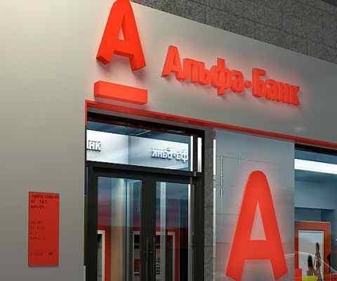 Новое отделение Альфа-Банк Украина в Днепропетровске