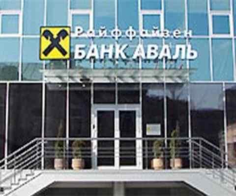 ПАО «Райффайзен Банк Аваль»).