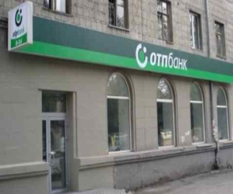 Финансовый директор ОТП Банка возглавил подразделение