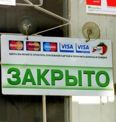 Банки России утратили больше половины депозитов в Украине
