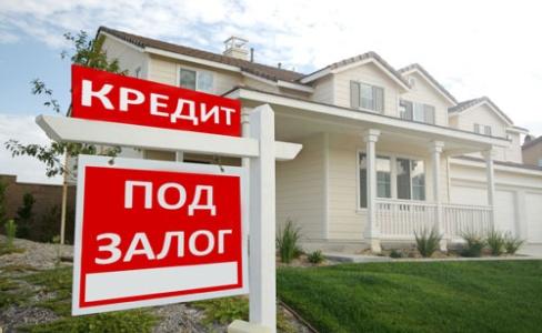 Альфа банк: потребительский кредит под залог недвижимости