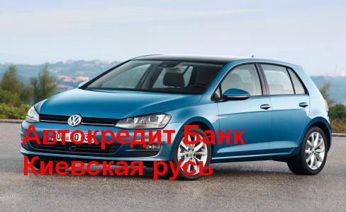 Банк Киевская Русь Кредит на новый автомобиль