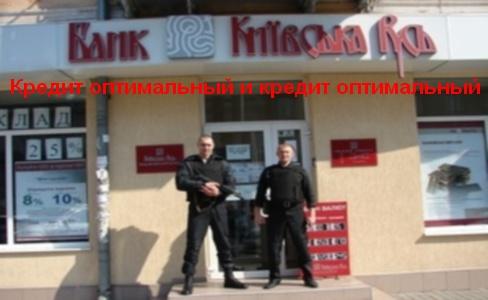 Банк Киевская Русь <a href=