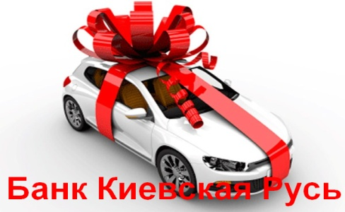 Новая линейка автокредитования Банк Киевская Русь