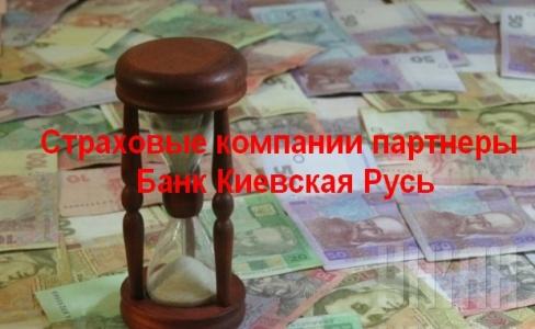 Страховые компании партнеры Банк Киевская Русь