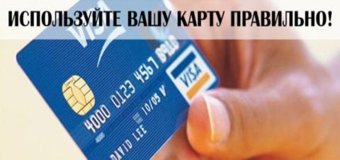 Использовать  кредитку правильно