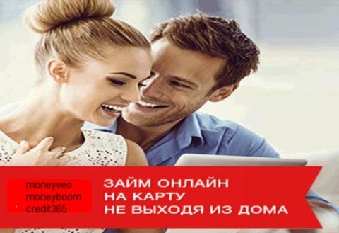 Быстрые микрозаймы в Украине (деньги на кредитку онлайн)