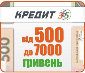 Кредит 365