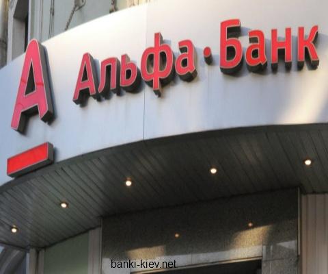 Альфа-Банк Украина партнер 12-й ежегодной встречи YES