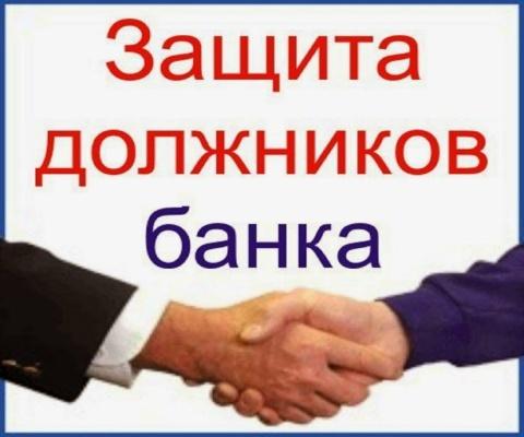 Банки Украины получили запрет на снятие средств должников в счет кредита
