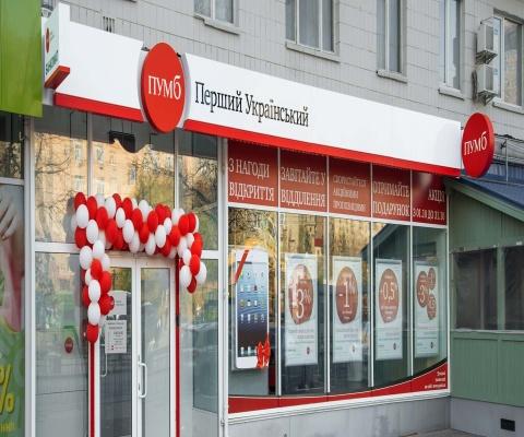 Долгосрочный кредитный рейтинг банка Украины ПУМБ снова подтвердило Рейтинговое агентство