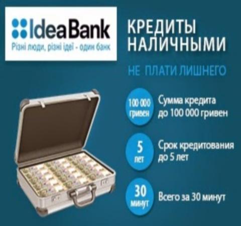 Кредит наличными от Idea Bank (Идея Банк)