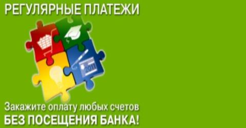 Услуга «Регулярный платеж» от ПриватБанк