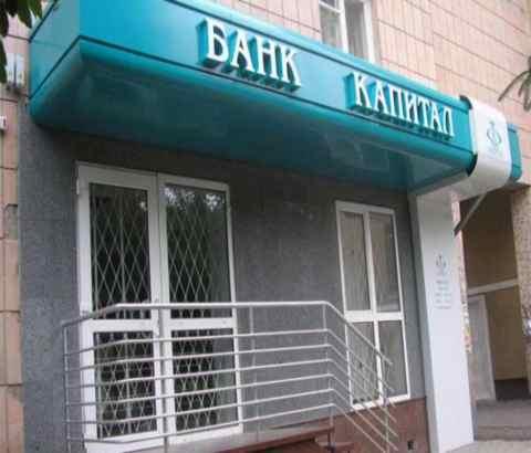 Національний банк не визнає рішення суду По банку