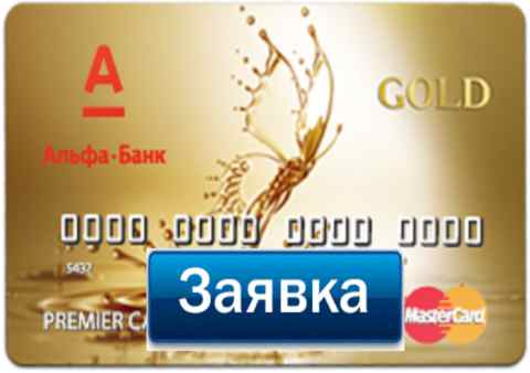 Альфа банк, оформить кредитную карту