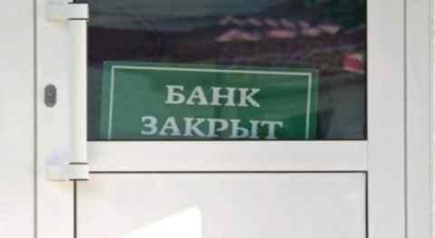 Банк Украины «Велес» ликвидирован НБУ