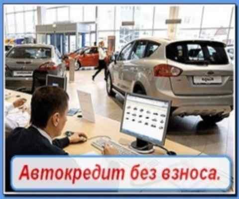 Автокредит без первоначального взноса в Украине
