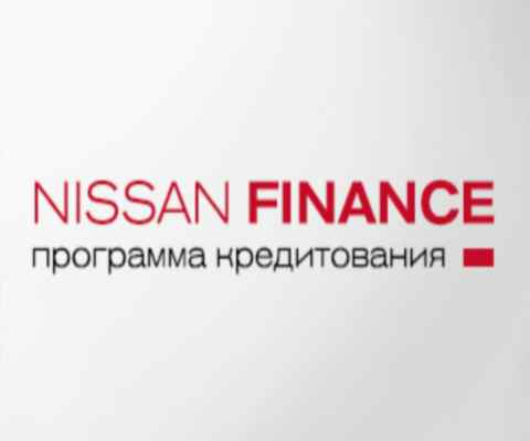 Авто в кредит по программе Nissan Finance
