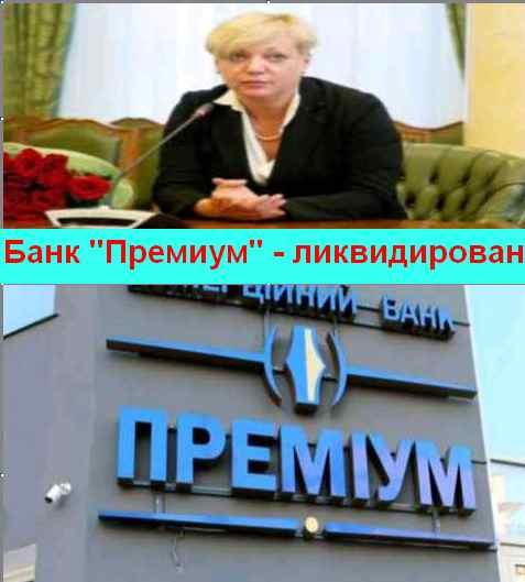 Ліквідація ще одного банку України - банк« Преміум »