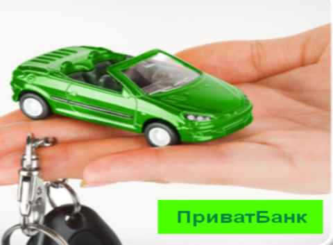 Покупка б/у автомобиля в кредит от Приватбанк