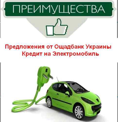 Предложение Ощадбанк Украина – электромобили в кредит