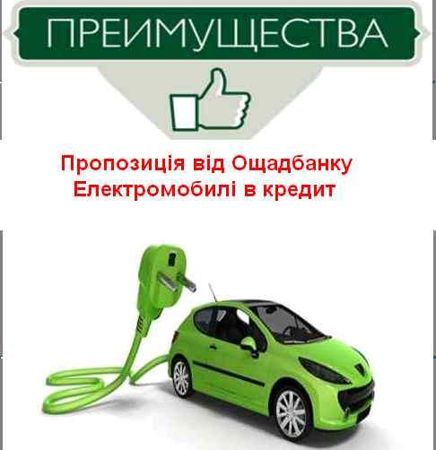 Пропозиція Ощадбанк України - електромобілі в кредит