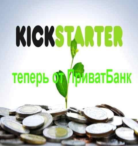 Аналог Kickstarter украинским компаниям от ПриватБанк