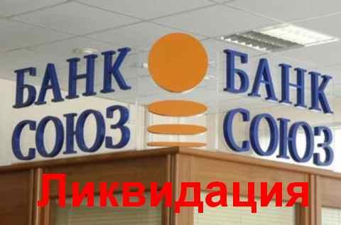 Банк Украины ликвидирован по-быстрому