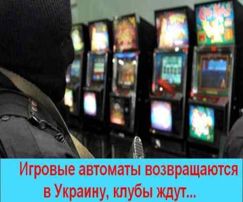 Ігрові автомати повертаються в Україну, клуби чекають ...