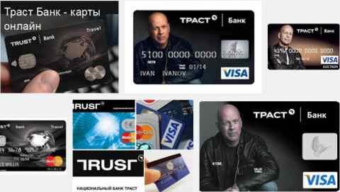 Кредитные карты от Траст Банк