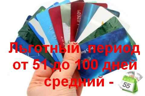 Банки Украины предлагают кредитные карты с льготным периодом до 100 дней