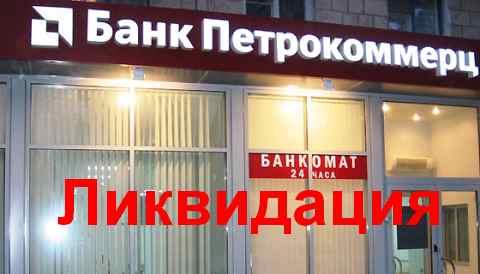 Ликвидация еще одного российского банка