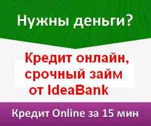 Срочный займ, кредит онлайн от IdeaBank