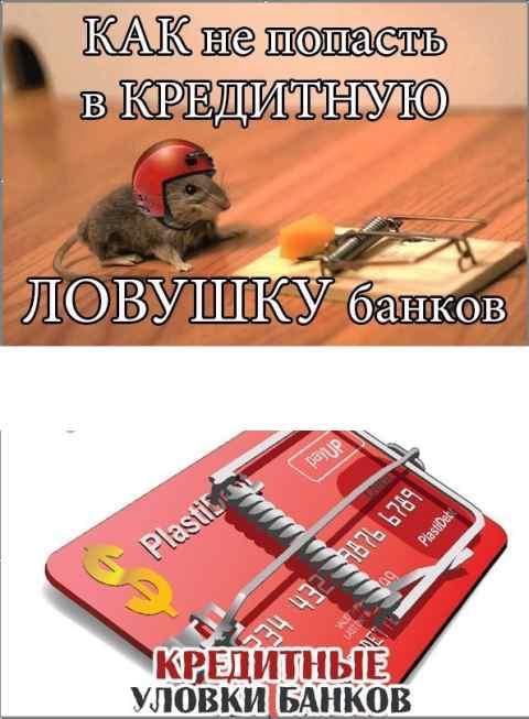 Три уловки банков Украины
