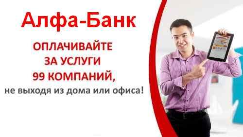 Очередное расширение списка поставщиков услуг Альфа-Банком Украина в Интернет-банке