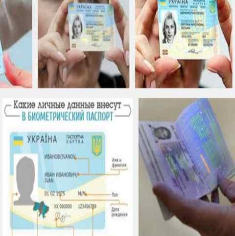 Оформить биометрический паспорт украинцу