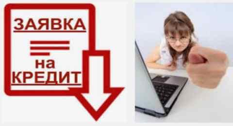 Онлайн заявка на кредитование – возможные причины отказа