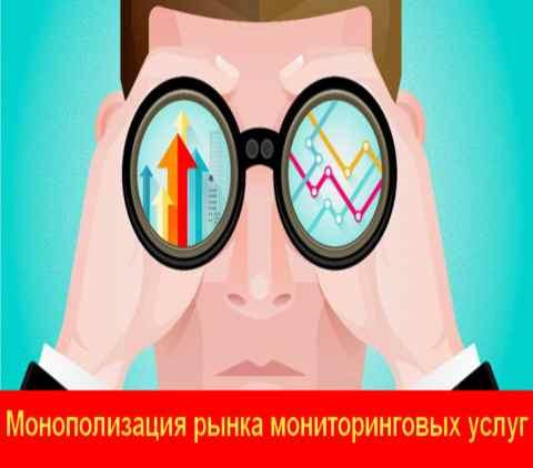 Рынок мониторинговых услуг может быть монополизирован