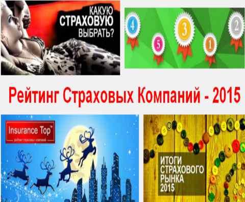 Страховые компании Украины – рейтинг 2015