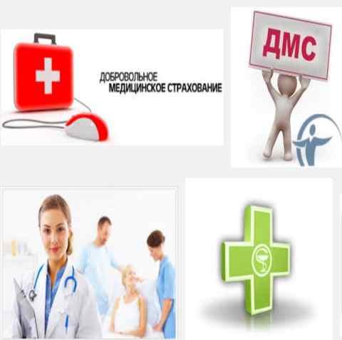 Добровольное медицинское страхование - пять заблуждений