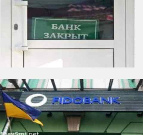 Фидобанк НБУ признало неплатежеспособным