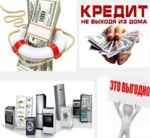 Стоит ли покупать в кредит бытовую технику в Украине - Отзывы о банках, обсуждения и рейтинги банков в Украине, адреса филиалов: Все банки Украины
