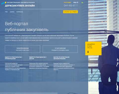 Держзакупівлі онлайн – учасник публічних закупівель «Прозоро»