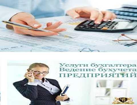 Сколько стоит помощь в ведении бухгалтерского учета