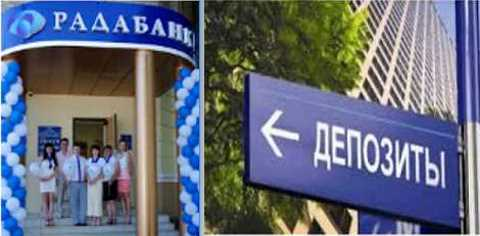 Депозиты в банках Днепропетровска