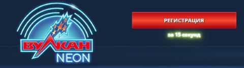 Играть бесплатно на игровых автоматах Вулкан Neon